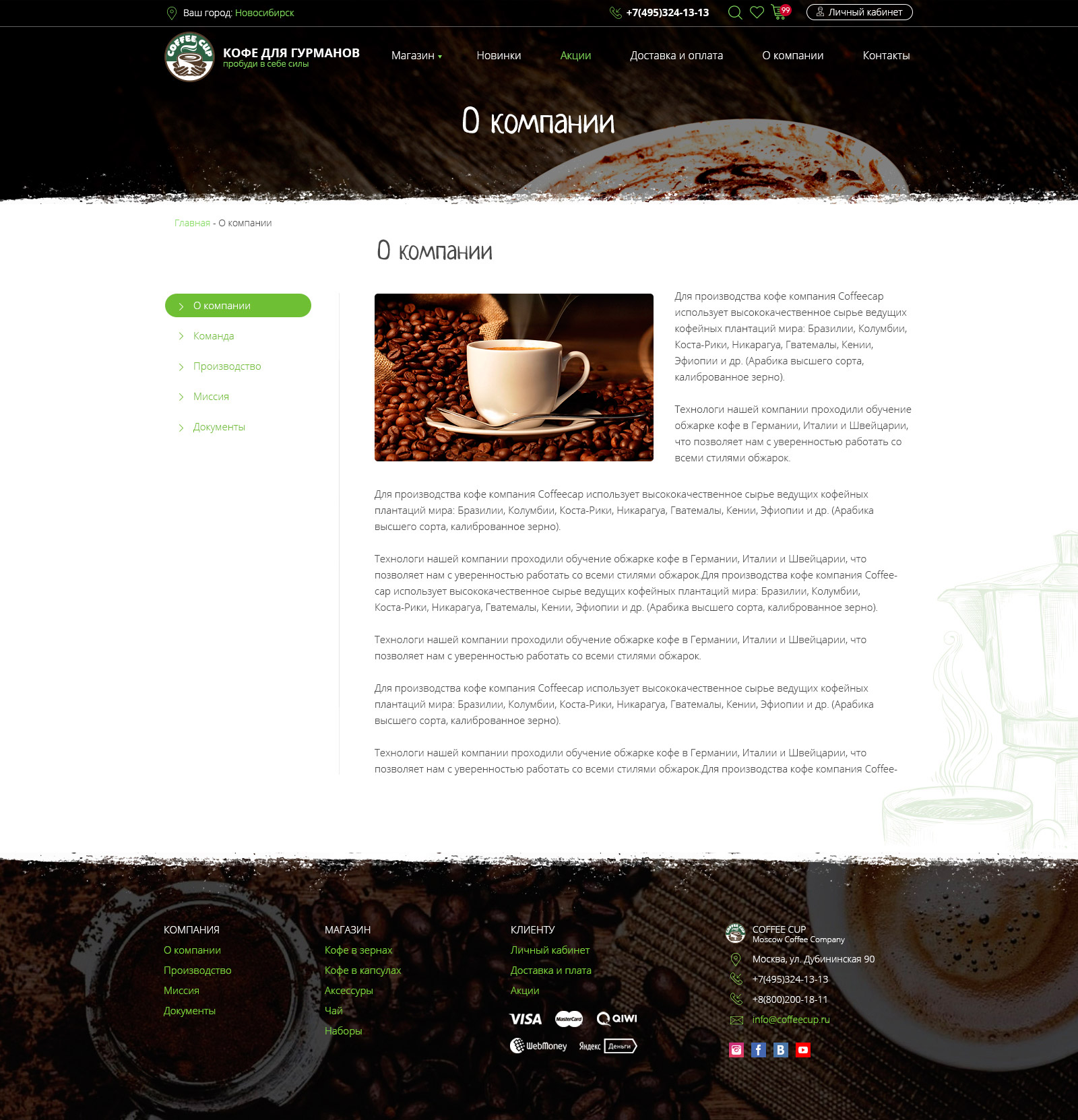 Company page design of Coffeecup website