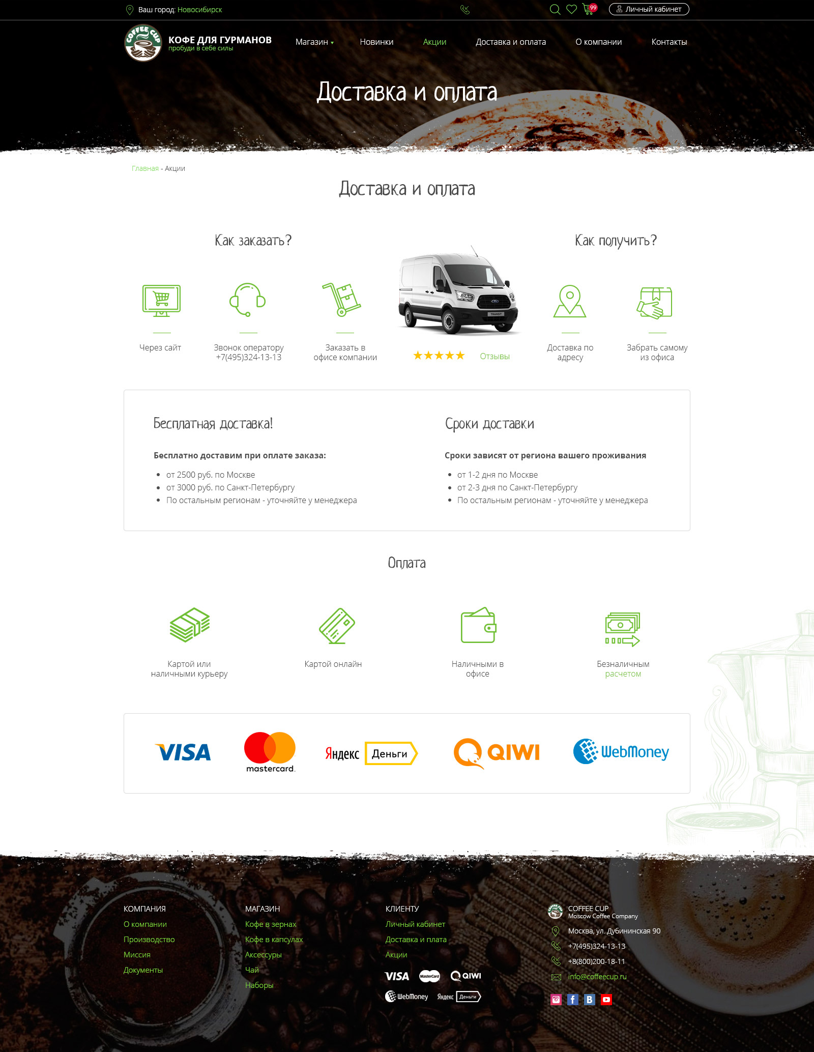 Delivery page design of Coffeecup website