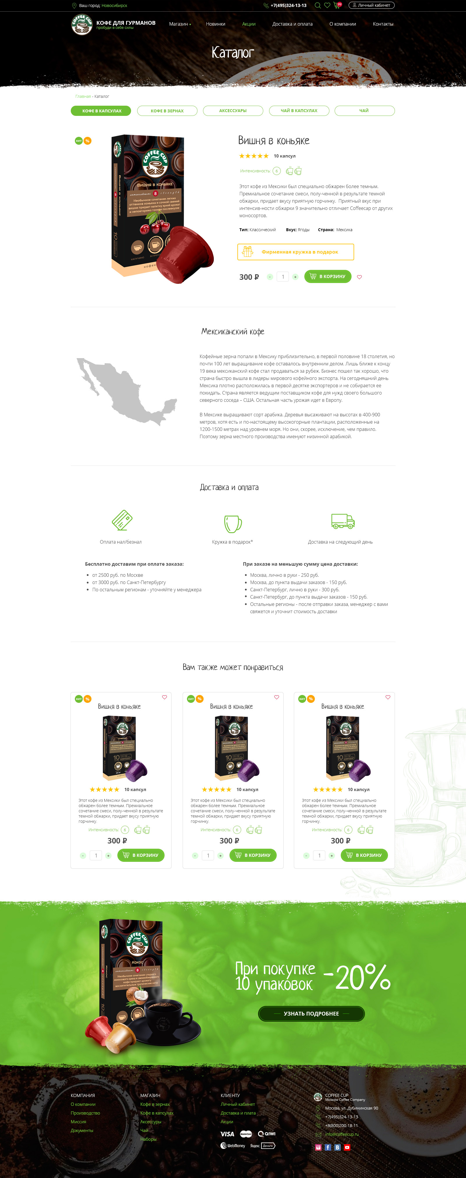 Product page design of Coffeecup website