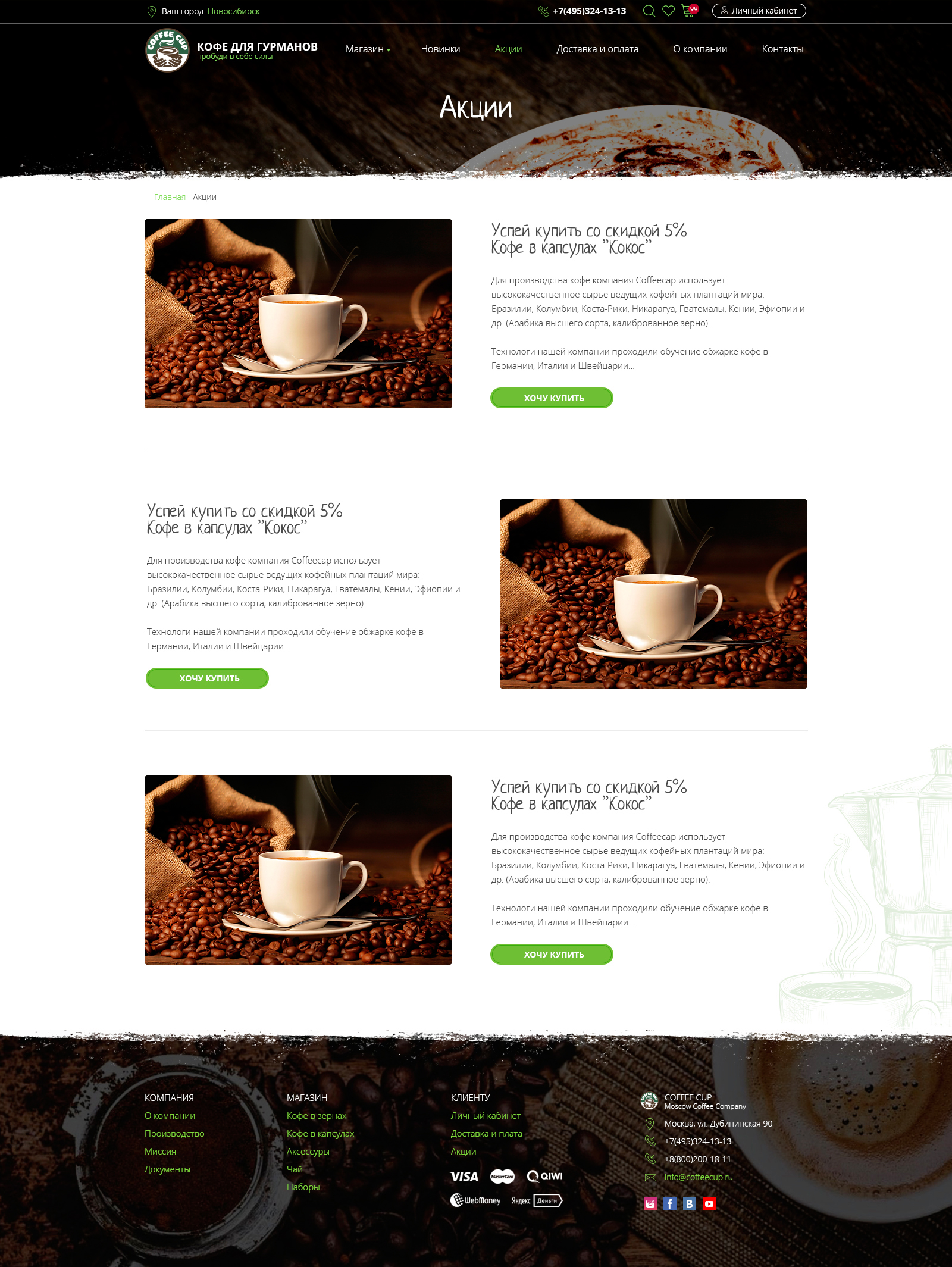 Promo page design of Coffeecup website