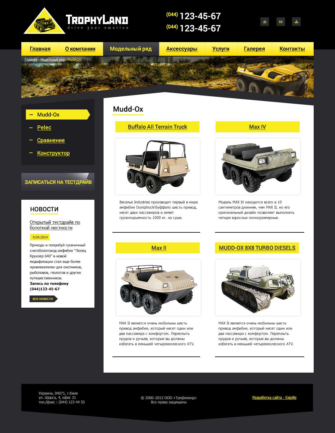 Brand page design of TrophyLand website