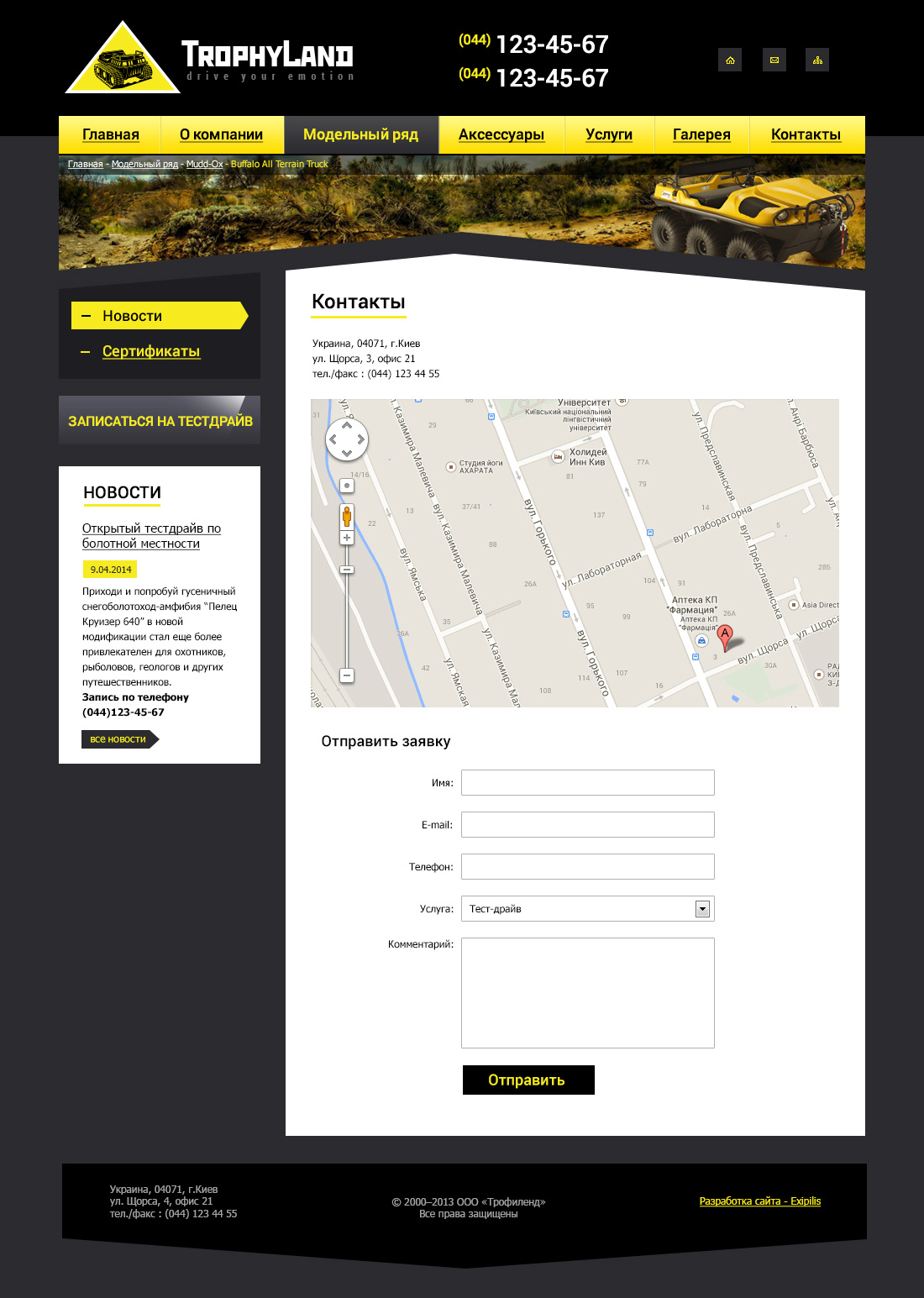 Contact page design of TrophyLand website