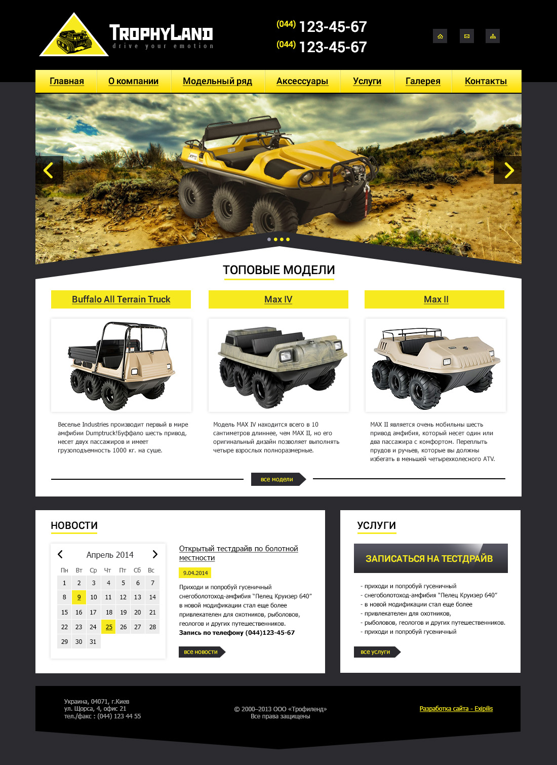 Homepage design of TrophyLand website